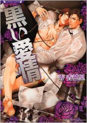 ドラマCD「黒い愛情」
