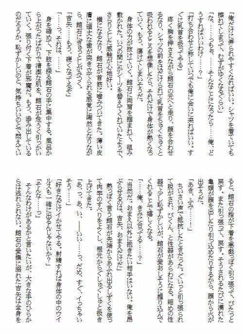 oujisama012.jpg