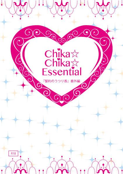 hyo-chikachika_2.jpg