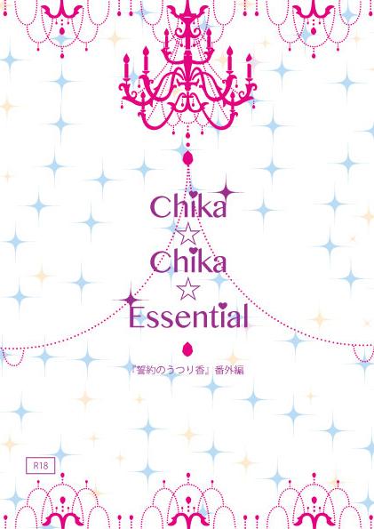 hyo-chikachika_3.jpg