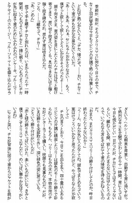 chikaminami201501.jpg