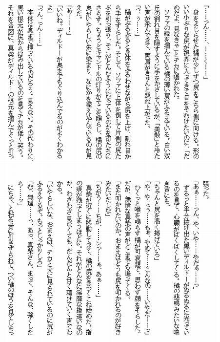 chikaminami201502.jpg
