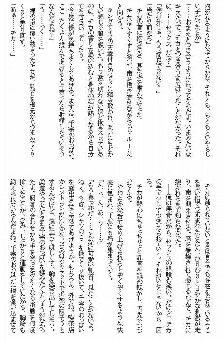 chikaminami201503.jpg